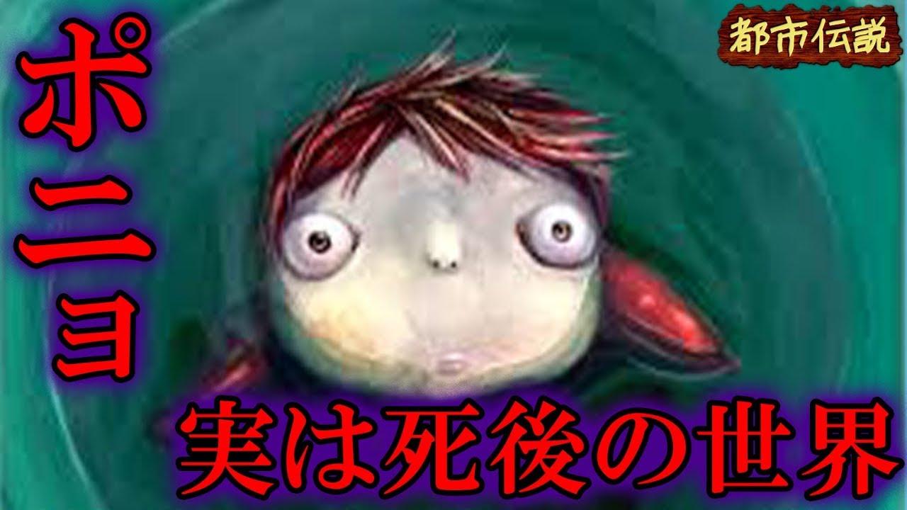 【考察】『崖の上のポニョ』宮崎駿の ...