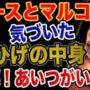 【動画】【ワンピース ネタバレ 考察】マルコとエースが知っている黒ひげ正体は驚愕の●●合体人間だった?!