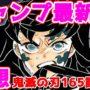 【動画】【※ネタバレ注意】ジャンプ最新号 鬼滅の刃165話 SPY×FAMILY出張読切等の感想