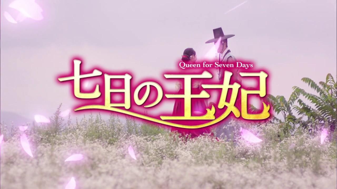 動画 18年no 1王宮ロマンス大作 七日の王妃 7月3日からdvdリリース決定 動画で映画考察 ネタバレや考察 伏線 最新話の予想 感想集めました