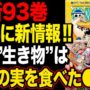 【動画】【ワンピース】最新93巻SBSまとめ! 衝撃の新情報が続々登場!! あの人の武器が最上大業物!?