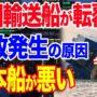 【動画】米国沖での韓国船の転覆原因→『日本船を避けようとして事故発生』得意の責任転嫁に驚き